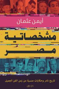 مشخصاتية مصر: تاريخ نادر وحكايات منسية من زمن الفن الجميل