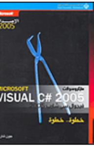 مايكروسوفت فيجوال سي شارب 2005 خطوة.. خطوة Microsoft Visual c# 2005 - جون شارب
