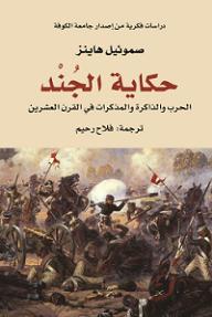 حكاية الجُنْد - صموئيل هاينز, فلاح رحيم
