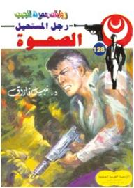الصحوة (128) ( سلسلة رجل المستحيل ) - نبيل فاروق