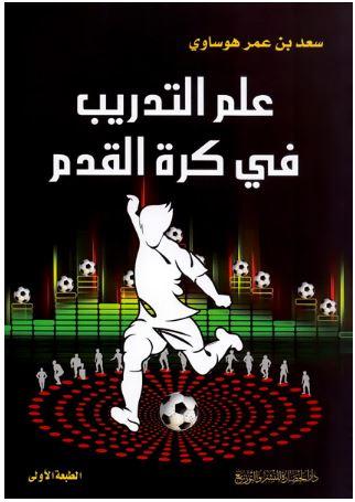 كتاب اسرار تعليم وتطوير مهارات كرة القدم