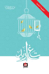 تغاريد - تغريد ابراهيم الطاسان