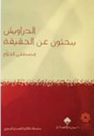 سلسلة ذاكرة المسرح السوري: الدراويش يبحثون عن الحقيقة - مصطفى الحلاج