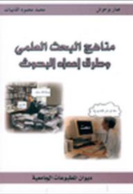 مناهج البحث العلمي وطرق إعداد البحوث - عمار بوحوش