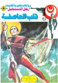 قلب العاصفة (28) (سلسلة رجل المستحيل) - نبيل فاروق