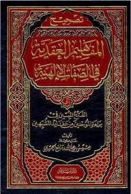 تصحيح المفاهيم العقدية في الصفات الإلهية - عيسى بن عبد الله مانع الحميري