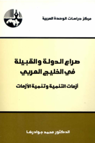صراع الدولة والقبيلة في الخليج العربي: أزمات التنمية وتنمية الأزمات