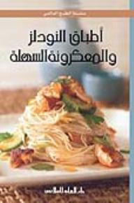 أطباق النودلز والمعكرونة السهلة - صدوف كمال وسيما عثمان ياسين