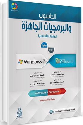 كتاب الحاسوب والبرمجيات الجاهزة windows 7 office 2010 pdf