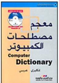 معجم مصطلحات الكمبيوتر Computer Dictionary إنكليزي-عربي - مركز التعريب والبرمجة