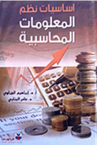 أساسيات نظم المعلومات المحاسبية - عامر الجنابي, إبراهيم الجزراوي
