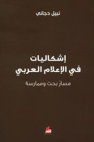 إشكاليات في الإعلام العربي: مسار بحث وممارسة