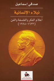 نبلاء الإنسانية - أعلام الفكر والفلسفة والفن (1633-1998)
