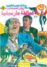 """عمالقة مارسيليا """"الجزء الثانى"""" (77) (سلسلة رجل المستحيل) - نبيل فاروق"""