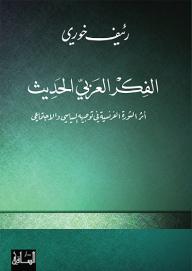 الفكر العربي الحديث: أثر الثورة الفرنسية في توجيهه السياسي والاجتماعي
