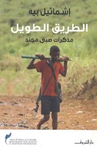الطريق الطويل: مذكرات صبي مجند - إشمائيل بيه, سحر توفيق