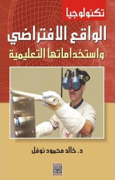 كتاب تكنولوجيا الواقع الافتراضي واستخداماتها التعليمية pdf