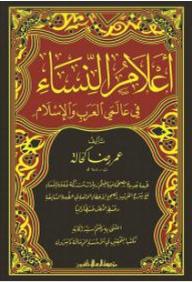 أعلام النساء في عالمي العرب والإسلام - عمر رضا كحالة