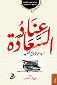 عناد السعادة: قصة حياة بائع كتب