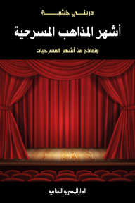 أشهر المذاهب المسرحية : ونماذج من أشهر المسرحيات - دريني خشبة