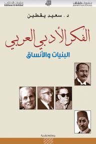 الفكر الأدبي العربي: البنيات والأنساق