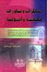 مناظرات ومحاورات فقهية وأصولية pdf