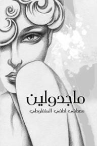 ماجدولين - مصطفى لطفي
