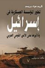 تطور المؤسسة العسكرية في إسرائيل وتأثيرها على الأمن القومي العربي - كريم عواد بريسم
