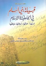 قبيلة بني أسلم في الجاهلية والإسلام (نسبها ـ محالها ـ أعلامها ـ مواقفها) - عبد المحسن الأسلمي