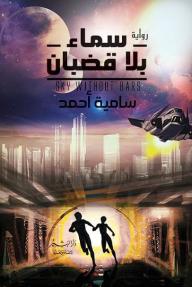 عندما يُستباح الوطن.. يُستباح كل شيء! روايات سامية أحمد | The Hunters 041adb9b-5c5c-4286-8a1c-f73807c43064-192X290