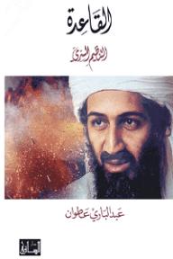 القاعدة: التنظيم السري - عبد الباري عطوان