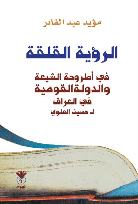 تحميل كتاب الشيعة والدولة القومية في العراق