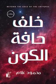 خلف حافة الكون - محمود علام