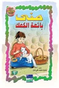 قصص خيوط الشمس للناشئة:  منى بائعة الكعك - اعتماد محمد علي خان