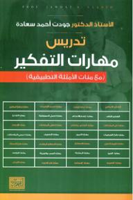 تحميل كتاب تدريس مهارات التفكير جودت احمد سعادة pdf