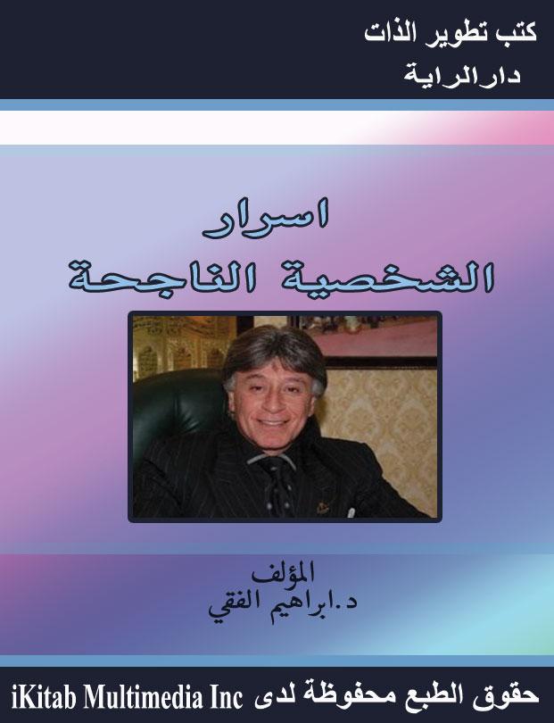 اقتباسات اسرار الشخصية الناجحة اقتباس Raghad Damer أبجد