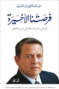 فرصتنا الأخيرة: السعي نحو السلام في زمن الخطر - الملك عبد الله الثاني ابن الحسين