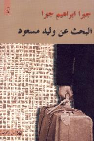 البحث عن وليد مسعود - جبرا إبراهيم جبرا