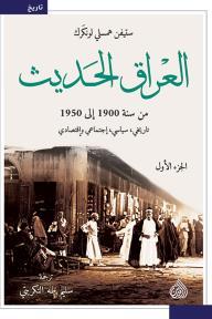 العراق الحديث من سنة 1900 إلى 1950 (الجزء الأوّل)