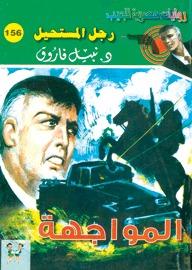 المواجهة (156) ( سلسلة رجل المستحيل ) - نبيل فاروق