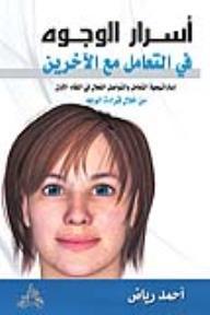 اسرار الوجوه في التعامل مع الاخرين - احمد رياض