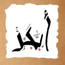 أبجد نادي القراءة الأردني