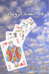 في تعدّد الزّوجات (سلسلة والله أعلم)