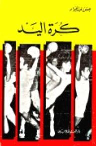 كرة اليد - حسن عبد الجواد