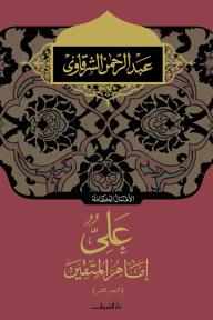 علي إمام المتقين: الجزء الثاني