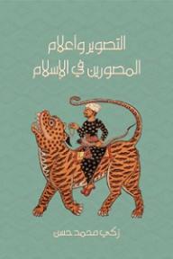 التصوير وأعلام المصورين في الإسلام - زكي محمد حسن