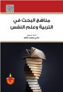مناهج البحث في التربية وعلم النفس سامي محمد ملحم pdf