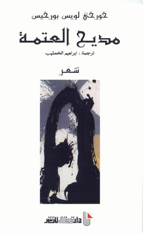 خورخي لويس بورخيس pdf