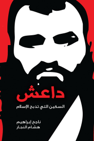داعش؛ السكين التي تذبح الإسلام