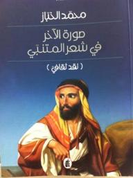 صورة الآخر في شعر المتنبي - محمد الخباز